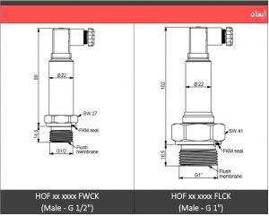 ابعاد پرشر ترنسمیتر (سنسور فشار) دیافراگمی هاگلر Hogller سری HOF - پیشرو صنعت آزما